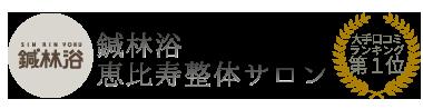 【鍼林浴 恵比寿整体サロン】 ロゴ