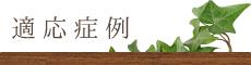 【鍼林浴 恵比寿整体サロン】 メニュー・料金
